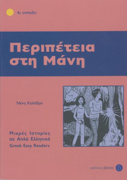Stufe 4 / Peripetia sti Mani - Coverbild