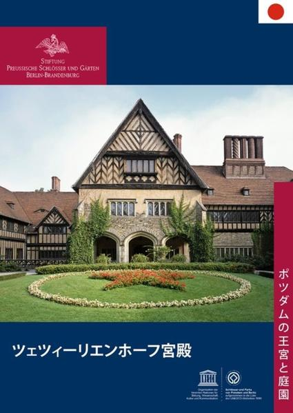 Schloss Cecilienhof - Coverbild