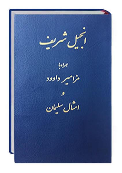 Neues Testament Persisch - Coverbild