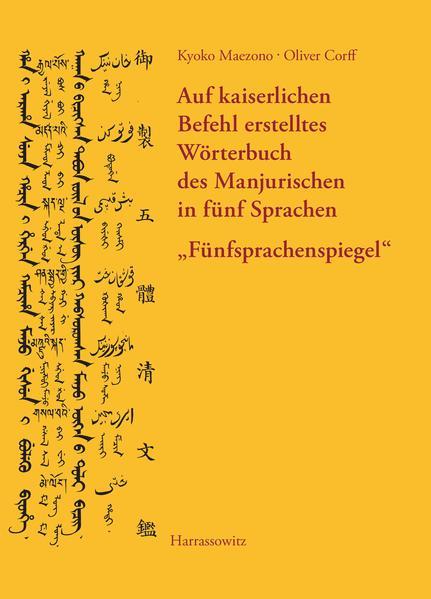 Auf kaiserlichen Befehl  erstelltes Wörterbuch des Manjurischen in fünf Sprachen