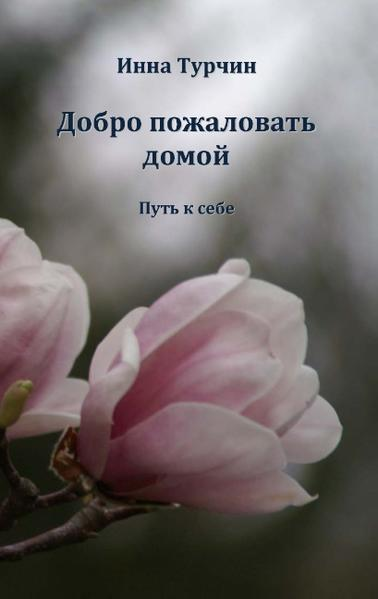 Dobro pozhalovat' domoj - Coverbild