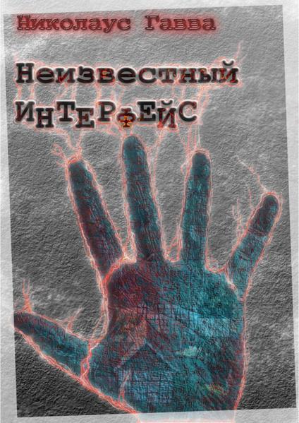 Неизвестный интерфейс - Coverbild