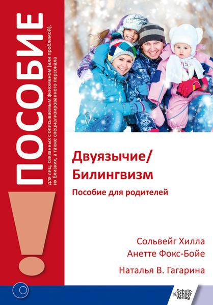 Двуязычие/Билингвизм (Zweisprachigkeit/Bilingualität) - Coverbild