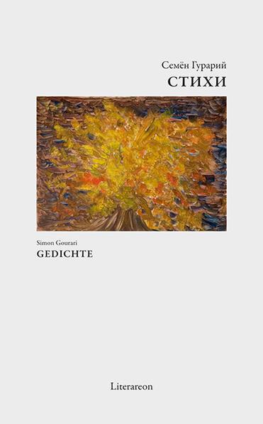 Стихи (Gedichte) - Coverbild