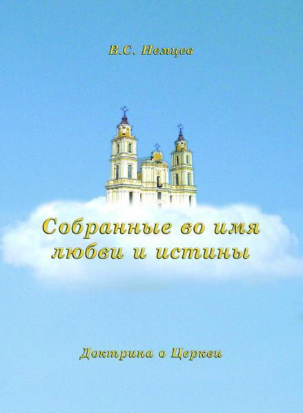 Собранные во имя любви и истины (Sobrannye vo imâ lûbvi i istiny) - Coverbild
