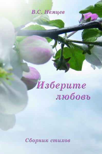 Изберите любовь (Izberite lûbov') - Coverbild