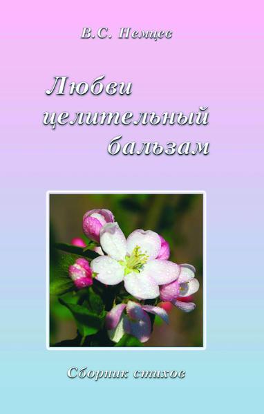 Любви целительный бальзам (Lûbvi celitel'nyj bal'zam) - Coverbild