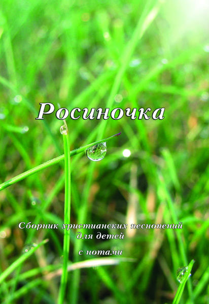 Rosinočka - Coverbild