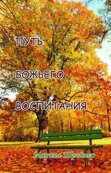 Putj Božjego vospitanija - Coverbild
