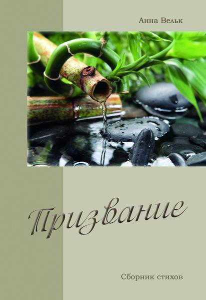 Prisvanije - Coverbild