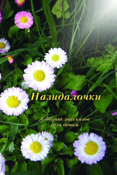 Nazidaločki - Coverbild