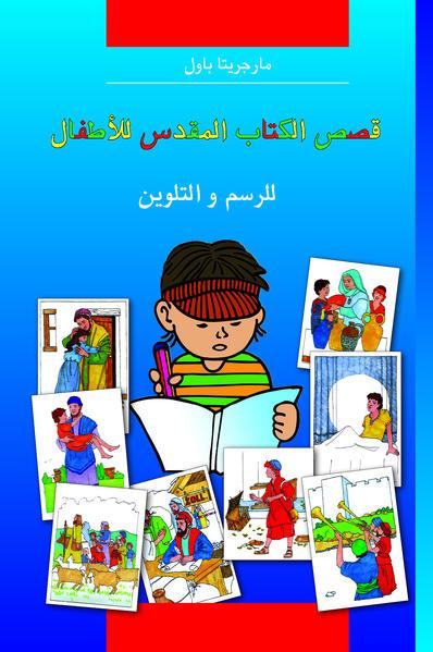 Kinder-Mal-Bibel (Arabisch) - Coverbild