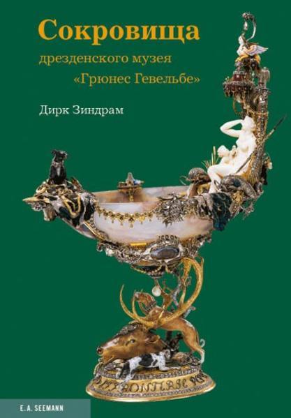 Prunkstücke des Grünen Gewölbes zu Dresden. Russische Ausgabe - Coverbild