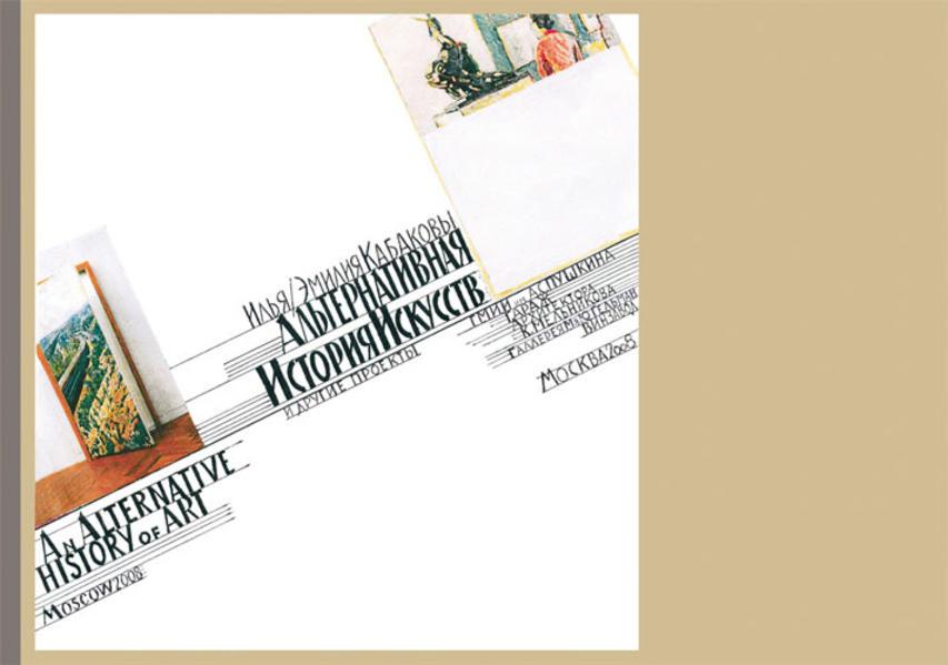 Ilya und Emilia Kabakov - Alternative Geschichte der Kunst - Coverbild
