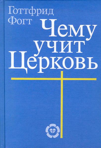 Čemu učit Cerkov - Coverbild
