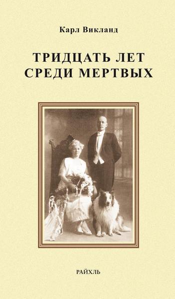 Dreissig Jahre unter den Toten, russisch - Coverbild