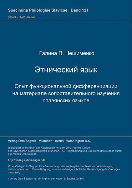 Etničeskij jazyk - Coverbild