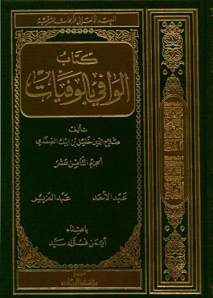 Das biographische Lexikon des Salahaddin Halil Ibn Aibak As-Safadi - Coverbild