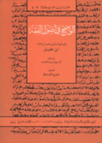 Kitab al-Wadih fi Usul al-fiqh - Coverbild