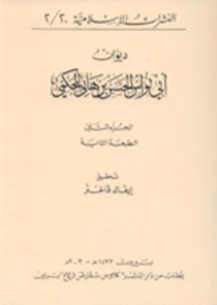Der Diwan des Abu Nuwas - Coverbild