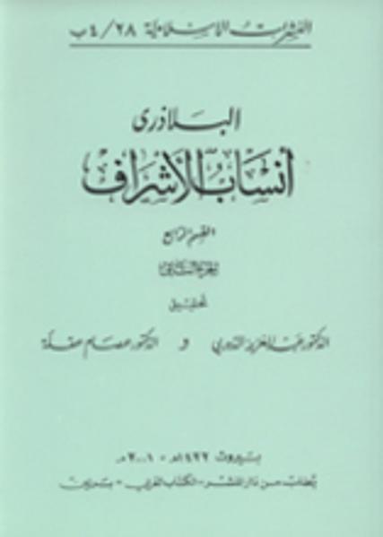 Ahmad Ibn Yahya al-Baladuri: Ansab al-Ashraf - Coverbild