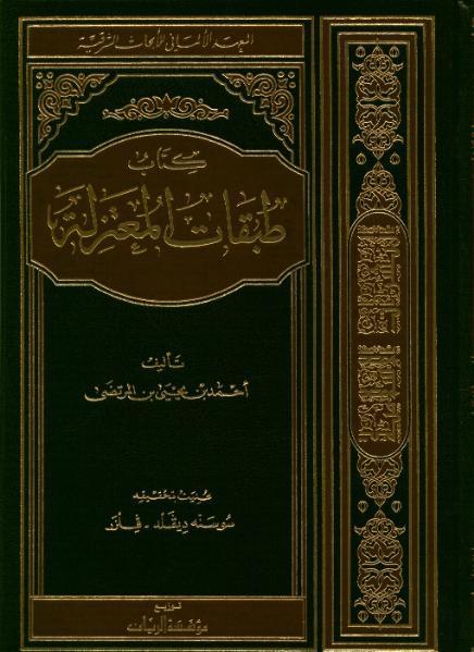Die Klassen der Mu'taziliten von Ahmad Ibn Yahia Ibn Al-Mtrada - Coverbild