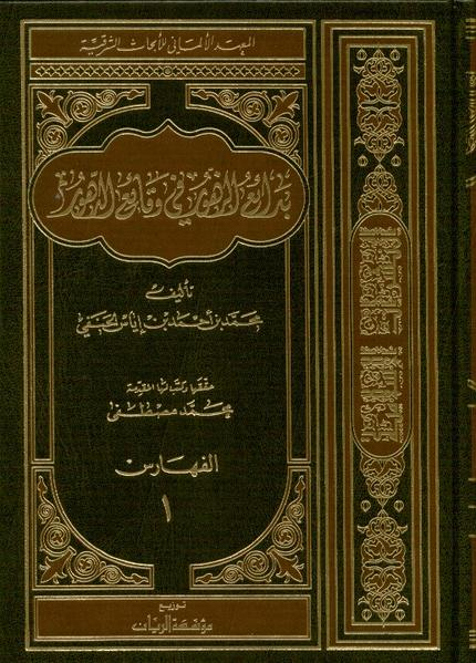 Die Chronik des Ibn Iyas - Coverbild