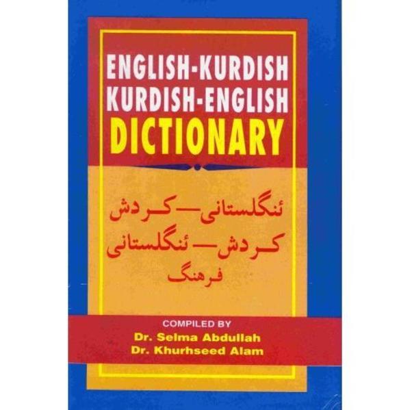 Kurdisch - Englisch und Englisch Kurdisch Wörterbuch mit Lautschrift /Kurdish - English and English - Kurdish Dictionary with latin transcription. 45.000 Einträge - Coverbild