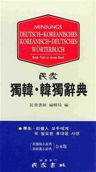 Koreanisch-Deutsch /Deutsch-Koreanisch Wörterbuch - Coverbild