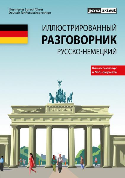 Illustrierter Sprachführer Deutsch für Russischsprachige - Coverbild