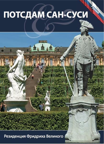 Potsdam Sanssouci - Coverbild