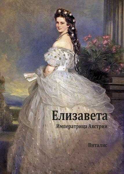 Елизавета (Elisabeth) - Coverbild