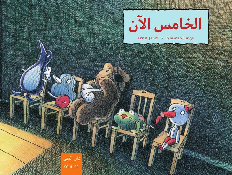 Al-ẖāmis al-ān - Coverbild
