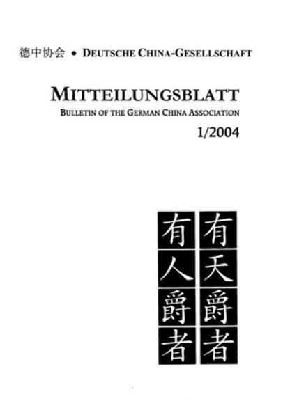 Von Kant in China, chinesischen Romanen, dem Daode jing, Laozi und Han Fei, von Wilhelm Schüler, SARS und der Neuübersetzung der Geschichte vom Stein, oder Dem Traum der Roten Kammer - Coverbild