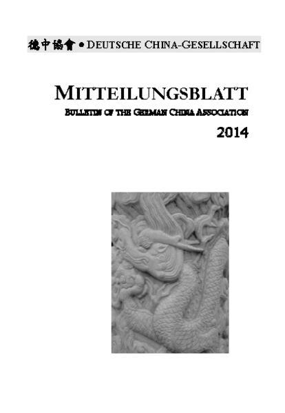 Mitteilungsblatt DEUTSCHE CHINA-GESELLSCHAFT 57 (2014) - Coverbild