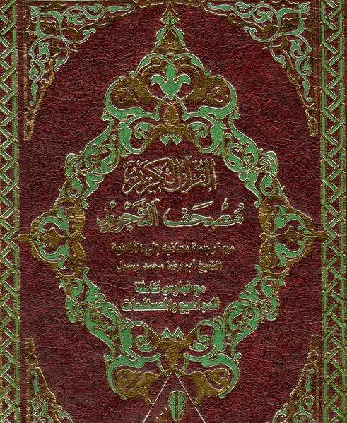 Der Koran Originalarabisch mit deutscher Übersetzung - Coverbild
