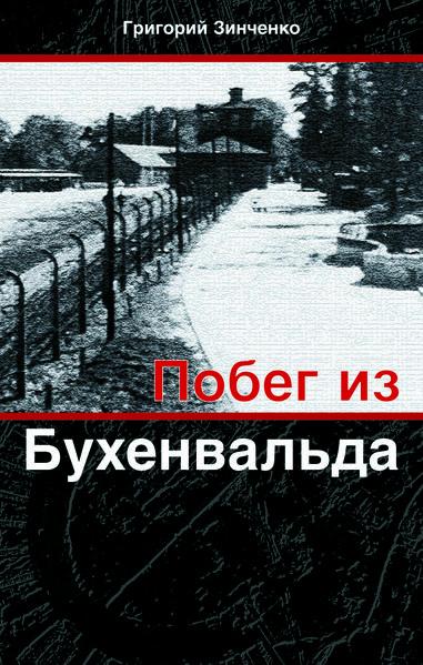 Flucht aus Buchenwald - Coverbild