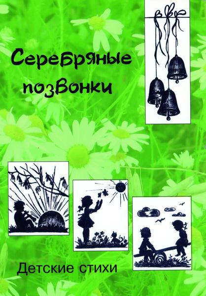 Silberne Glocken - Coverbild