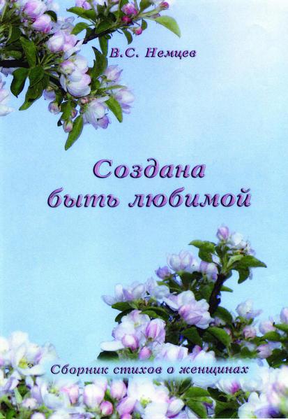 Sozdana byt´ lûbimoj - Coverbild