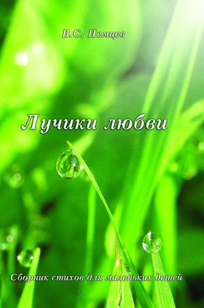 Lučiki lûbvi - Coverbild