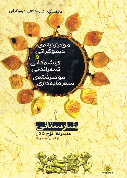 Manîfistoy Sharistanêtî Dîmukratî / Sharistanî - Coverbild