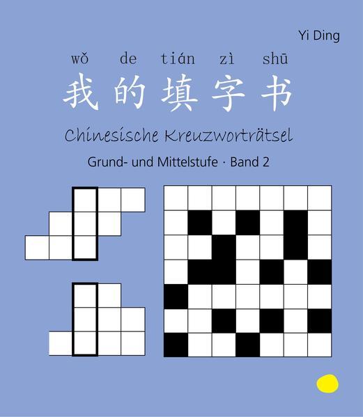 Chinesische Kreuzworträtsel. Grund- und Mittelstufe. Band 2 (Schriftzeichen-Pinyin-Deutsch) - Coverbild