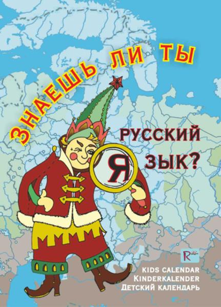 Znaesh li ty russkij jazyk? - Coverbild