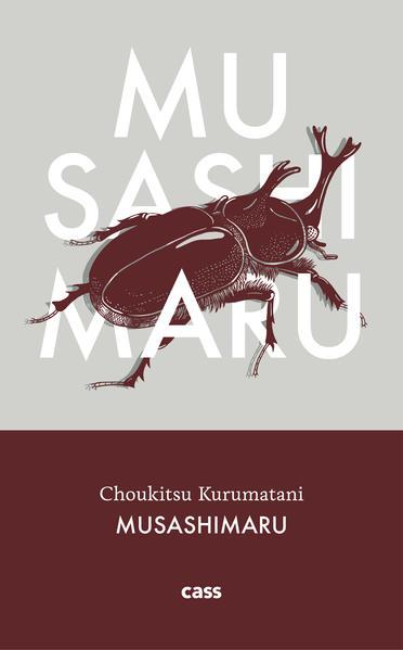 Musashimaru - Coverbild