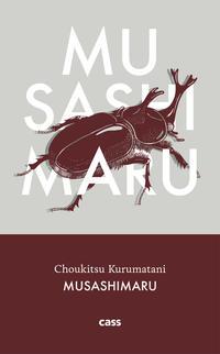 Musashimaru Cover