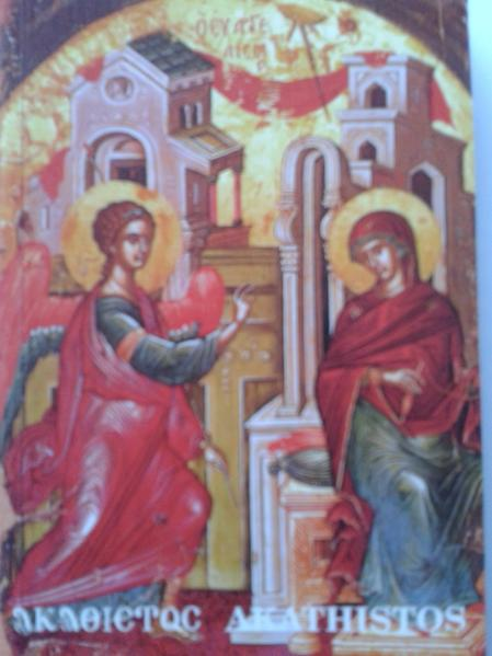 Gottesdienst des Akathistos-Hymnos in Verbindung mit dem kleinen Apodeipnon - Coverbild