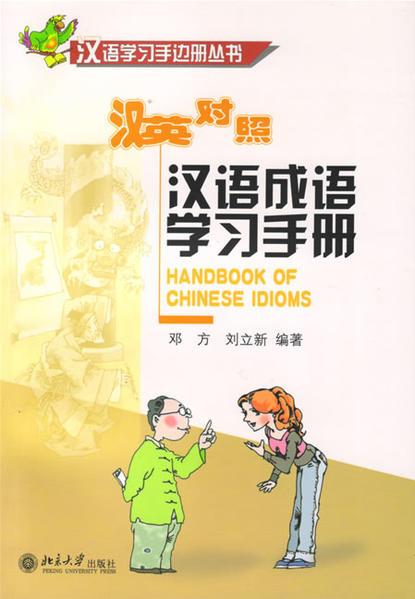 Handbook of Chinese Idioms /Hanyu chengyu xuexi shouce - Coverbild