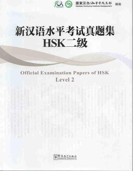 Official Examination Papers of HSK, Level 2 - Coverbild