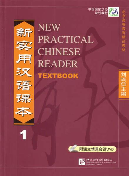 New Practical Chinese Reader /Xin shiyong hanyu keben / New Practical Chinese Reader - Textbook 1 /Xin shiyong hanyu keben - di-yi ce - Coverbild