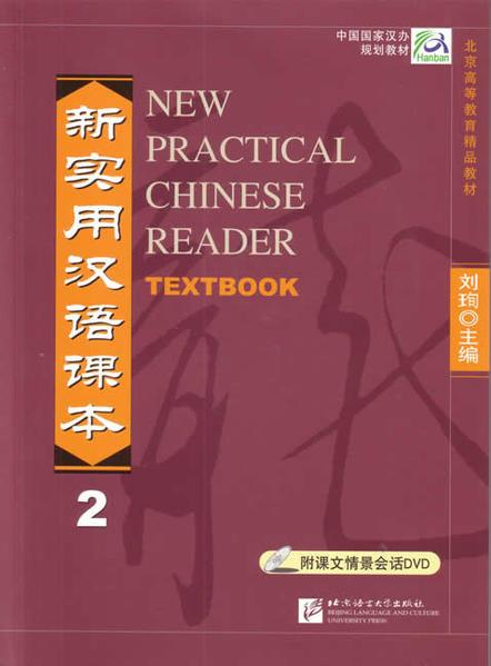 New Practical Chinese Reader /Xin shiyong hanyu keben / New Practical Chinese Reader - Textbook 2 /Xin shiyong hanyu keben - di-er ce - Coverbild